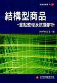 (二手書)結構型商品:重點整理及試題解析