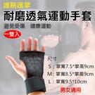 攝彩@耐磨透氣運動手套 護腕 護掌 防滑健身 單槓 槓鈴 啞鈴 舉重手套 重訓 力量訓練腕帶