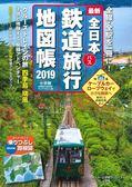 全日本鐵道旅行地圖帳2019年版