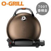 《O-GRILL》700T 美式時尚可攜式瓦斯烤肉爐-香檳金