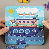 拼圖玩具兒童智力開發2-3-4-5-6歲男孩女孩早教益智玩具拼圖帶框 雙十一狂歡拼圖
