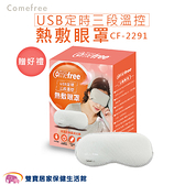 【送好禮】Comefree 康芙麗USB定時三段溫控熱敷眼罩 CF-2291 恆溫熱敷 溫敷 溫熱眼罩 CF2291