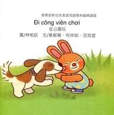 在公園玩-越南語版