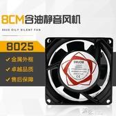 110V銅芯含油 80*80*25MM小型軸流散熱風扇 8025散熱風扇 新年禮物