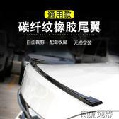 汽車通用尾翼二廂三廂免打孔壓翼碳纖紋橡膠PU碳纖維改裝小尾翼