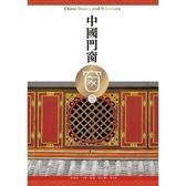 中國門窗(窗卷)