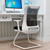 電腦椅家用辦公椅子遊戲椅書房座椅學生學習寫字椅轉椅電腦凳Igo 克萊爾