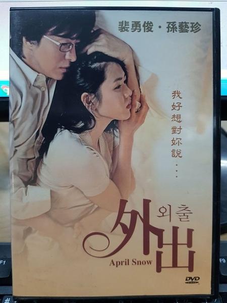 挖寶二手片-G82-001-正版DVD-韓片【外出】-裴勇俊 孫藝珍(直購價)