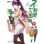 不起眼女主角培育法  戀愛節拍器(9)