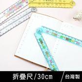 珠友 RU-10032 動物王國折疊尺/塑膠尺/測量尺/直尺/30cm