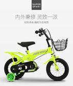 兒童腳踏車/兒童自行車男孩12/14/16寸2-3-6-8歲寶寶自行車童車女孩小孩單車【購物節限時83折】