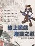 二手書R2YB2004年7月《線上遊戲產業之道》傅鏡暉 上奇9867529448
