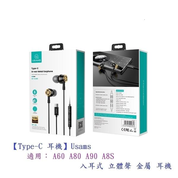 【Type-C 耳機】Usams 適用三星 A60 A80 A90 A8S 入耳式 立體聲 金屬 耳機