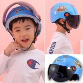 全館83折 兒童頭盔男孩夏摩托車防曬安全帽3-13歲小孩卡通奧特曼電瓶車頭盔