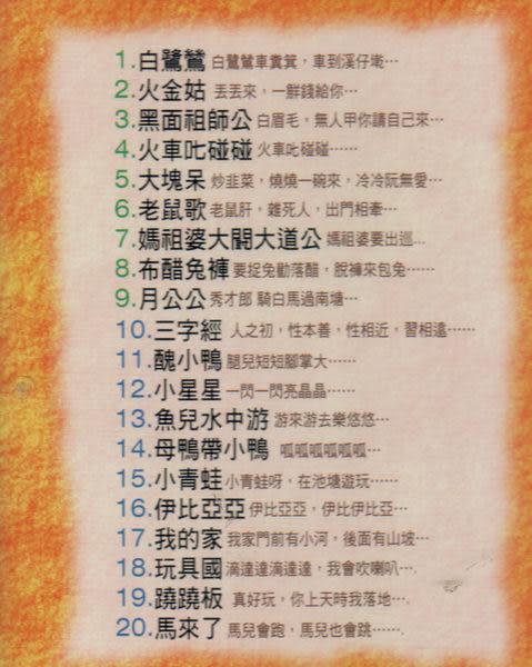 台灣的囝仔歌 精選歌唱版 2 CD (音樂影片購)