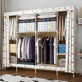 衣柜簡易實木板式布衣柜布藝收納加大簡約現代組裝雙人經濟型衣櫥    伊芙莎YYS