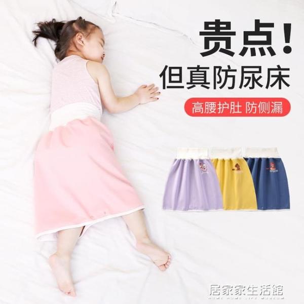 兒童純棉防水防漏隔尿裙可洗男女寶寶嬰兒戒尿不濕訓練褲尿床神器 居家家生活館