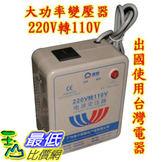 [106玉山最低比價網] 220V 轉110V大功率變壓器 1000W 足功率 轉接頭 交流電 降壓器 轉換器 Adapter