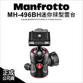 Manfrotto 曼富圖 MH-496BH 迷你球型雲台 1/4 載重10kg 公司貨★24期0利率★薪創數位