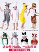 動物演出服裝幼兒園大灰狼老虎小兔子小青蛙老鼠表演衣服 時尚潮流