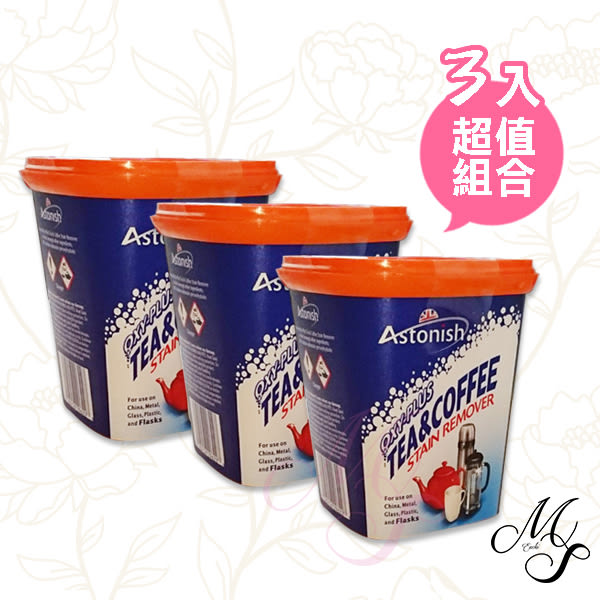 【Miss Sugar】Astonish 英國潔 活氧分解 茶漬去垢霸(350g/罐) X3