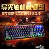 鍵盤 導光軸機械鍵盤電競游戲吃雞台式電腦筆記本有線外接USB鍵盤外設JD 全館九折