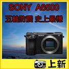 《台南-上新》SONY A6500  a...