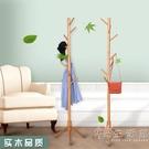 衣帽架實木落地簡約家用臥室掛衣架簡易客廳現代歐式創意衣服架子WD 小時光生活館