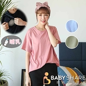 BabyShare時尚孕婦裝【CM1033】加大側開岔哺乳衣 短袖 孕婦裝 哺乳衣 餵奶衣