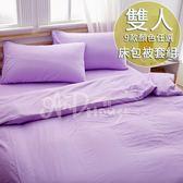 [AnD House]精選舒適素色-雙人床包被套4件組_粉紫