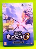(限定版) PS4 無雙 OROCHI 3 蛇魔 3 蛇魔無雙 3 無雙蛇魔 3 繁體中文版