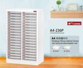 【樹德收納系列】落地型資料櫃 A4-236P  (檔案櫃/文件櫃/公文櫃/收納櫃/效率櫃)
