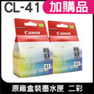 CANON CL-41 原廠盒裝墨水匣 彩色x2