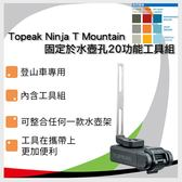 Topeak Ninja T Mountain 固定於水壺孔20功能工具組