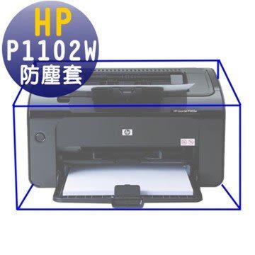 印表機防塵套 - HP LJ P1102w 系列