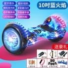 【】勁踏電動智慧自平衡車雙輪兒童成人小學生兩輪代步體感車【快速出貨】