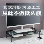 電腦顯示器屏增高架桌面鍵盤收納盒置物整理辦公室液晶底座抬加高 WD 小時光生活館