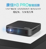迷你投影儀 康佳H3微型手機投影儀家用wifi無線高清1080p家庭影院小型迷你4K 免運 SP裝飾界