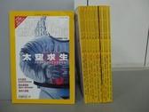 【書寶二手書T7/雜誌期刊_HGS】國家地理雜誌_2001/1~12月合售_2001太空求生等