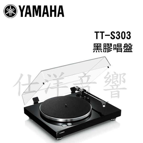 YAMAHA 山葉 TT-S303 Hi-Fi 黑膠唱盤【公司貨保固+免運】