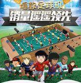 桌上足球機5小孩6桌面7男童足球桌游戲臺9益智兒童玩具男孩4-10歲【奇貨居】