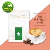 i3KOOS-風味綜合豆系列-橙香核果巧克力咖啡豆1袋(半磅227g/袋)