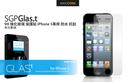 SGP Glas.t 9H 強化玻璃 保護貼 iPhone 5 專用 抗刮 含按鍵貼免運費