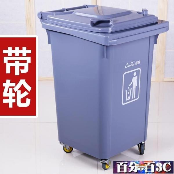 垃圾桶大號帶輪 戶外方形環衛室外塑料有蓋彈蓋帶蓋商用家用搖蓋 WJ百分百