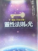 【書寶二手書T1/心理_G8L】靈性法則之光_黛安娜‧庫