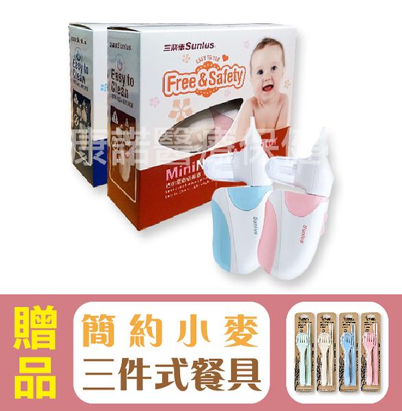 【Sunlus三樂事】電動吸鼻器 SP3501PK SP3501BL (粉紅/藍) 3501 SP3501 ,贈品:簡約小麥三件式餐具組x1