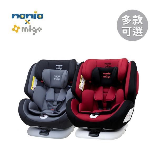 Nania X Migo 納歐聯名 法國 汽車安全座椅 360度旋轉 0-12歲 (不含頂篷) 多款可選