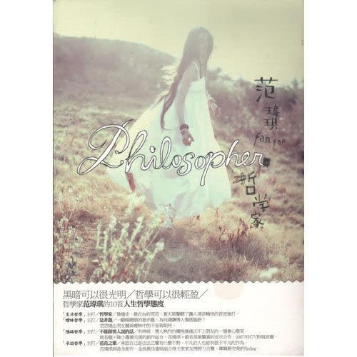 范瑋琪 哲學家 CD (購潮8)