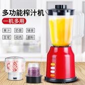 榨汁機 打汁機家用多功能榨汁機大容量果汁機攪拌機果蔬機兒童包包輔食機 宜品