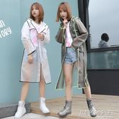 雨衣成人女徒步騎行網紅男同款學生韓國時尚外套旅行潮牌透明雨披      時尚教主